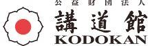kodokan-logo